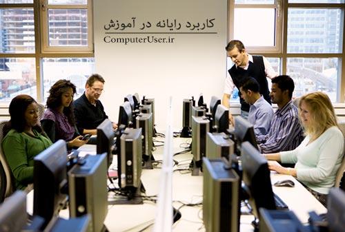 نقش رایانه در آموزش