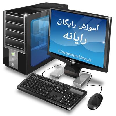 آموزش رایگان رایانه