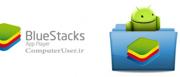 BlueStacks چیست؟