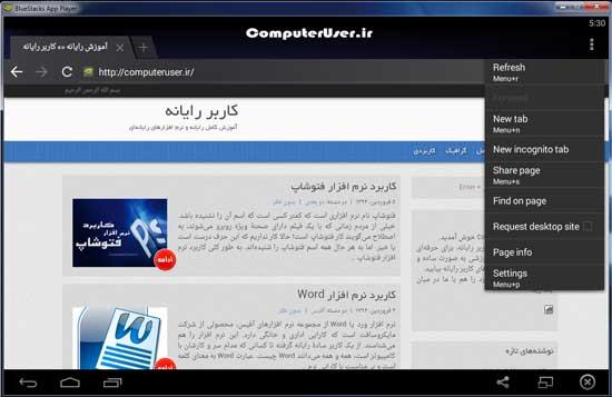 نمای سایت کاربر رایانه در BlueStacks