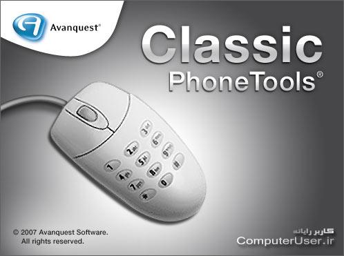 آموزش نرم افزار Classic PhoneTools