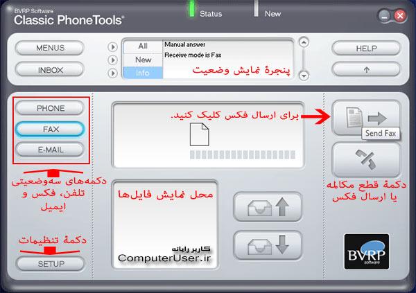 ارسال فکس با Classic PhoneTools
