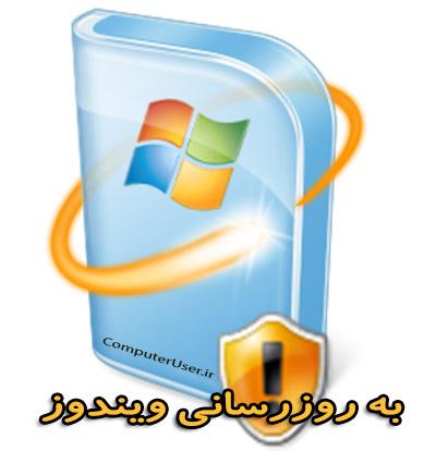 آپدیت ویندوز - به روزرسانی ویندوز
