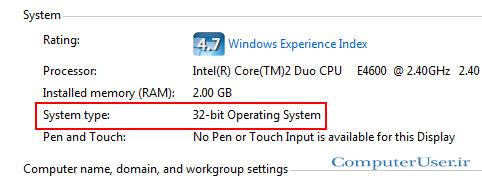 ویندوز من چند بیتی است؟