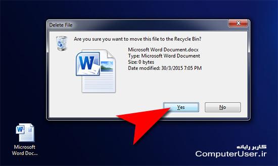 پنجرۀ محاورهای حذف در ویندوز