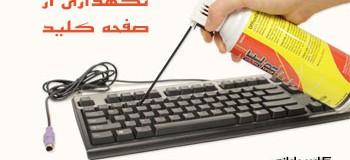 تمیز کردن صفحه کلید رایانه