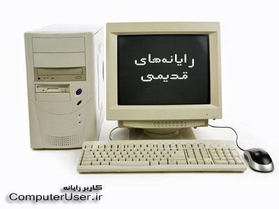 استفاده مجدد از کامپیوترهای قدیمی