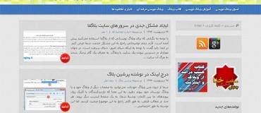 بلاگینگ، سایت آموزش وبلاگ نویسی