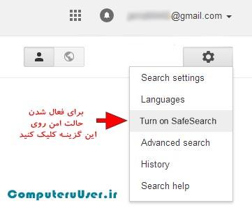 فعال کردن SafeSearch گوگل