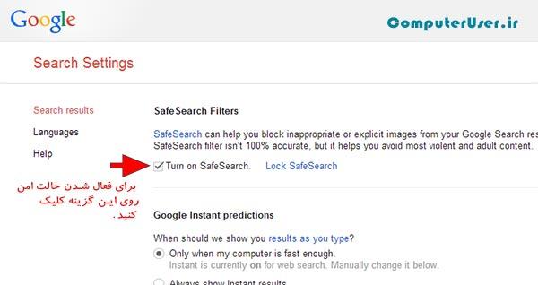 روش دیگر فعال سازی SafeSearch گوگل