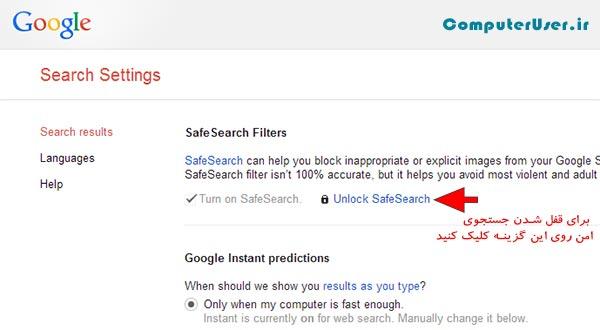 قفل کردن Google SafeSearch