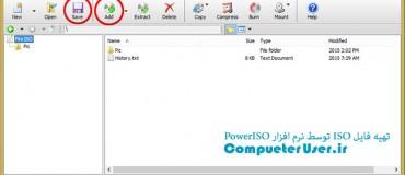 آموزش ساخت iso از فایل ها توسط PowerISO