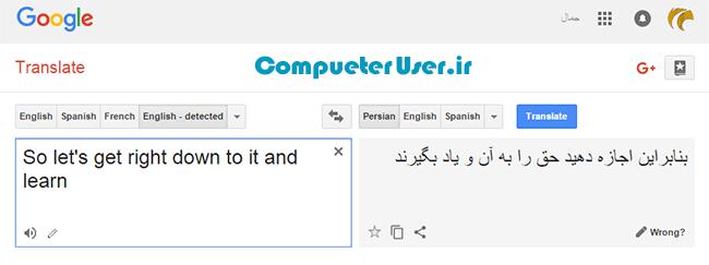 ترجمۀ متن توسط مترجم گوگل
