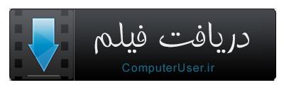 دانلود ویدیو آشنایی با رابط کاربری نرم افزار PC Security Tweaker