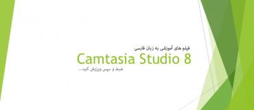 فیلم آموزش Camtasia Studio 8