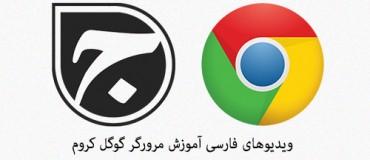 ویدیوهای آموزش Google Chrome