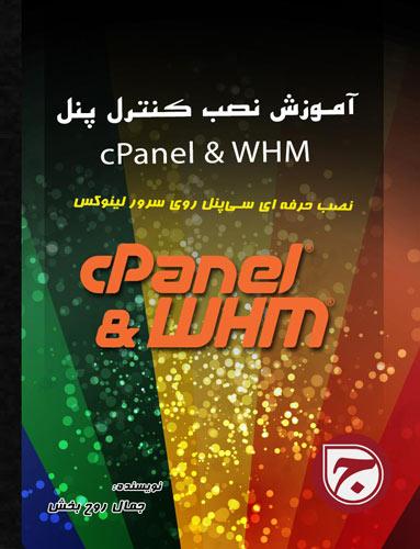 کتاب آموزش نصب کنترل پنل cPanel & WHM