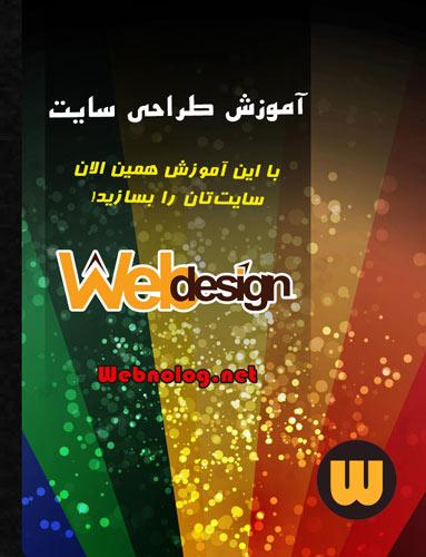 کتاب آموزش طراحی سایت