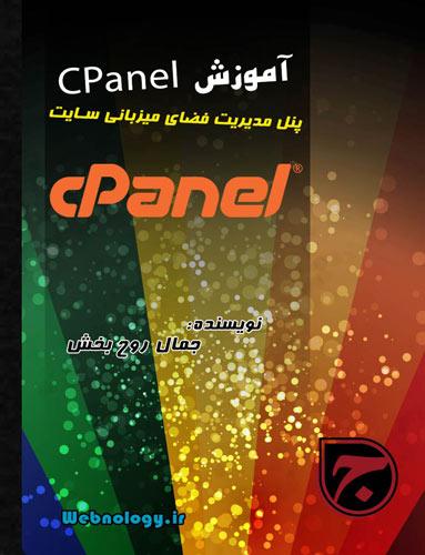 کتاب آموزش cPanel