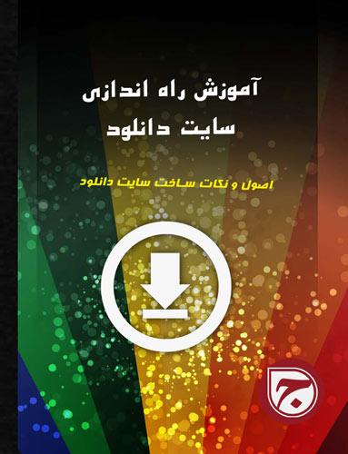 کتاب آموزش راه اندازی سایت دانلود