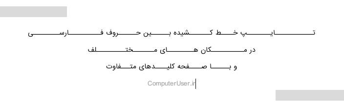 تایپ خط کشیده بین حروف فارسی