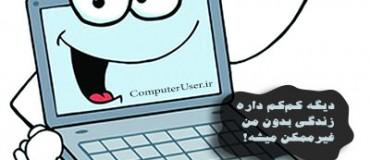 کاربرد رایانه چیست؟