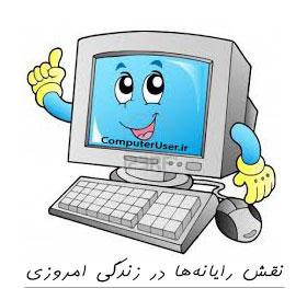 نقش رایانه در زندگی امروزی