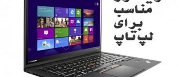 ویندوز مناسب برای لپ تاپ