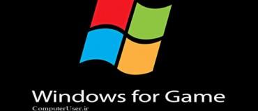 ویندوز مناسب بازی رایانه ای