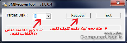 نرم افزار USB Flash Drive Recovery