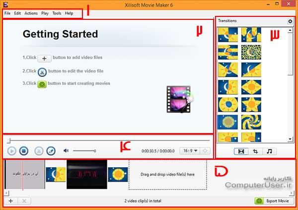 آموزش نرم افزار Xilisoft movie maker