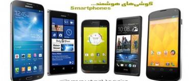گوشی هوشمند چیست؟