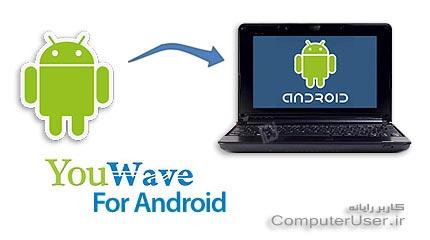 نرم افزار YouWave for Android