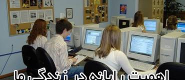 اهمیت رایانه در زندگی ما