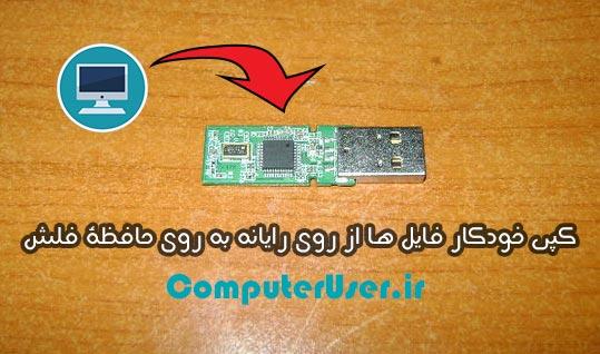 کپی خودکار فایل به حافظه فلش از روی رایانه بدون سر و صدا!
