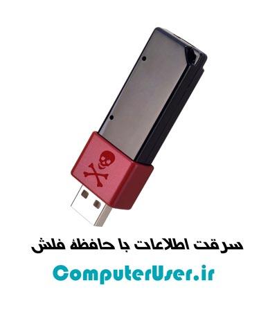 سرقت اطلاعات توسط فلش مموری