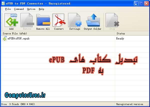 تبدیل فایل epub به pdf با نرم افزار ePUB to PDF Converter