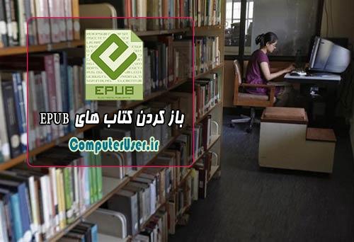 نرم افزار برای خواندن فایل های epub