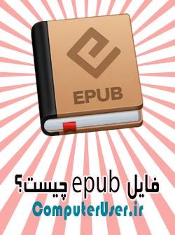 فایل epub چیست؟
