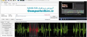 آموزش نرم افزار Subtitle Edit
