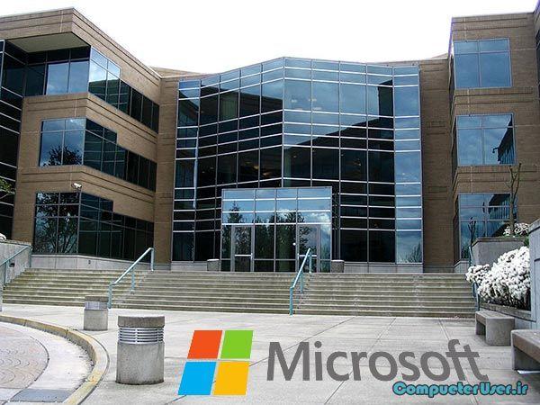 شرکت مایکروسافت چیست