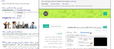 نسخۀ ذخیره شده از سایت کاربر رایانه در گوگل
