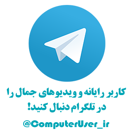 computeruser.ir in telegram