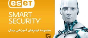 ویدیوهای آموزش ESET Smart Security 8