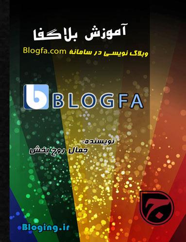 کتاب آموزش وبلاگ نویسی بلاگفا