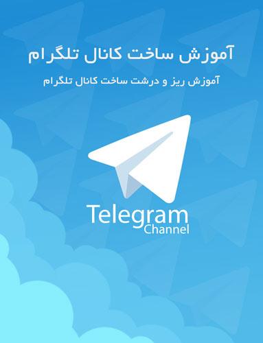 کتاب آموزش ساخت کانال تلگرام