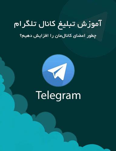 کتاب آموزش تبلیغ کانال تلگرام