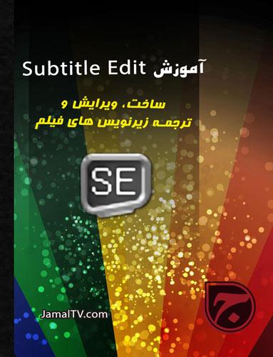 کتاب آموزش Subtitle Edit زیرنویس کردن فیلم