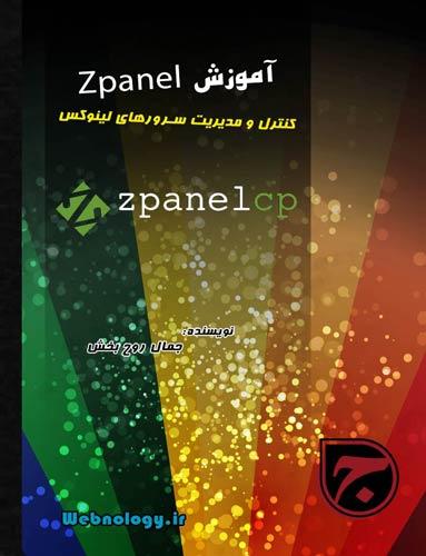 کتاب آموزش کنترل پنل zPanel